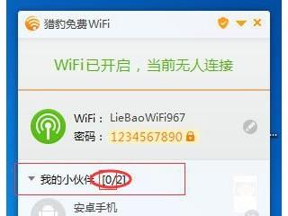 乐视1S锁屏wifi断开怎么办?解决办法