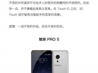 王自如评选2015年度十大手机:和你想的一样吗?