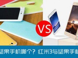 红米3和坚果手机哪个好?坚果U1与红米手机3参数配置区别对比评测