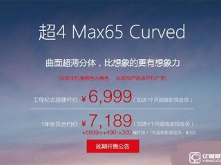 乐视超4 Max 65 Curved曲面电视延期开售:与三星屏幕工厂有关