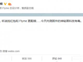"""魅族曝Flyme自带黑科技 """"抢红包神器""""真有卵用?"""