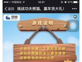 """微鲸携功夫熊猫3为电商年货节加码   在天猫京东苏宁易购玩出""""礼"""""""