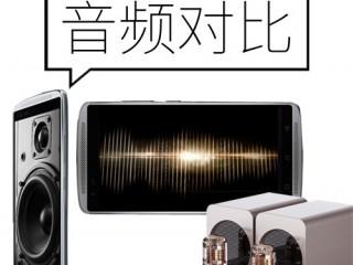 乐檬X3和vivo X5Pro音频对比评测 决战Hi-Fi之巅