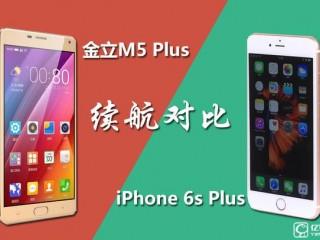 金立M5Plus和iPhone6sP哪個好? 大容量PK低功耗