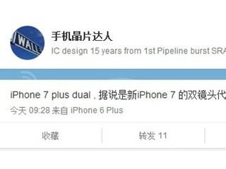 iPhone 7 Plus真有双摄像头:或是双卡双待!