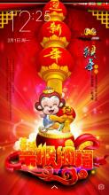 华为荣耀畅玩4X电信4G版 2016喜迎新春  抢红包神器 金猴纳福 好运连连 祝猴年吉祥