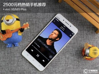 vivo X6/金立M5 Plus領銜 2500元檔熱銷手機推薦