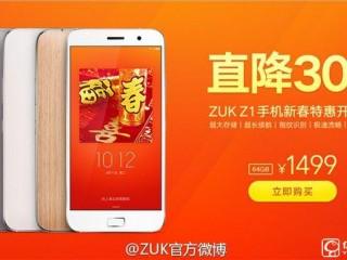 ZUK Z1大降价 全网通/4100mAh/指纹识别
