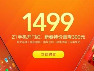 ZUK Z1新春活动直降300元 现货1499元