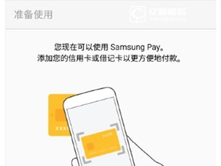 三星智付(Samsung Pay)如何激活 samsung Pay支付步骤如何操作