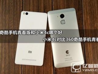 360奇酷手機青春版和小米4c對比哪個好?有什么區別?