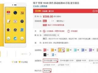 锤子T2最近猛降500 黄色版坚果更是降到599元!