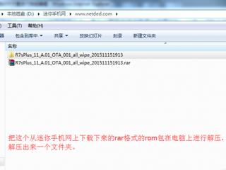OPPO R7s Plus刷机教程  官方系统包下载