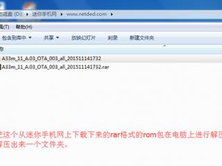 OPPO A33m刷机教程 系统包下载