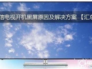 海信电视开机黑屏怎么办?海信电视黑屏原因及解决方案汇总