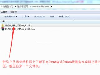 联想乐檬X3线刷刷机教程官方系统包下载