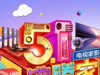 五一智能电视电商活动汇总  五一促销季告诉你在哪买便宜