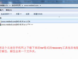 小米4S刷recovery教程