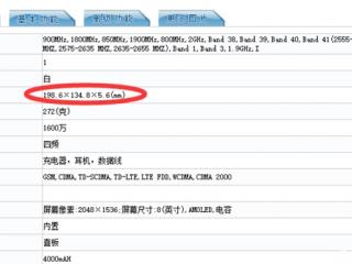 三星Galaxy Tab S3现身工信部:2K屏幕+纤薄身材
