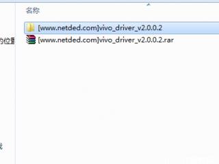 vivo Y31驱动下载安装教程 驱动包下载