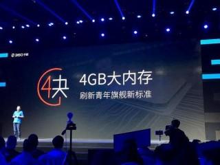 360手机N4正式发布899元起 主打畅快