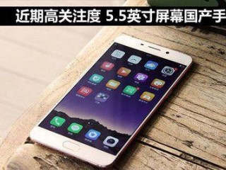 5.5寸手机有哪些? 2016年五款热门5.5英寸手机推荐