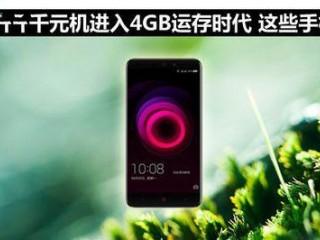 4GB运存的手机有哪些? 2016年4GB运存千元智能机推荐