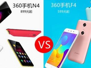 360手机N4和F4哪个好? 详细对比评测