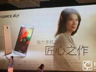 董明珠曝光格力手机二代 3000元一部简直是笑话!