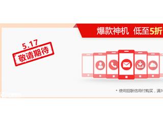 联通517网购节有什么优惠呢 517网购节中国联通超值优惠一览(多图)