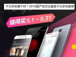 2016国产性价比最高千元手机推荐 千元手机哪个好?