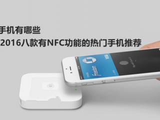 NFC手机有哪些? 2016八款有NFC功能的热门手机推荐
