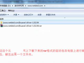 华为荣耀X3驱动下载安装教程 驱动包下载