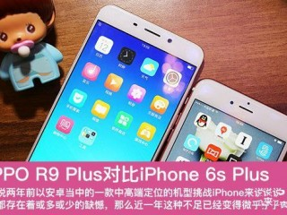 OPPOR9 Plus和iPhone6s Plus哪个好?两者参数配置区别对比评测