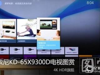 索尼巨城娱乐手机版KD-65X9300D怎么样?索尼巨城娱乐手机版KD-65X9300D评测体验图赏