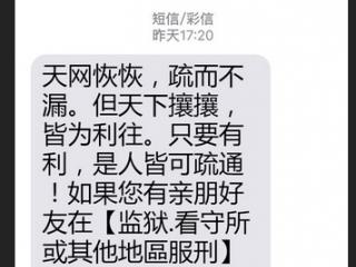 """荣耀畅玩5C真芯识别伪基站 骗子""""套路""""太深?"""