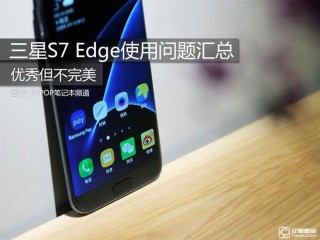 三星S7 Edge使用问题汇总 优秀但不完美
