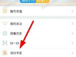 熊猫tv签到做任务在哪 熊猫tv怎么签到做任务赢奖励