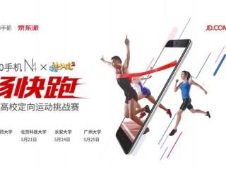 360手机N4畅快跑活动正式开启!约吗?