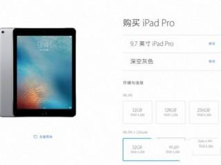 9.7寸ipad pro wlan cellular版国行价格多少钱