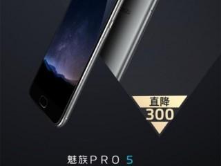 魅族PRO 5大降价:直降300元!跟PRO 6一个价