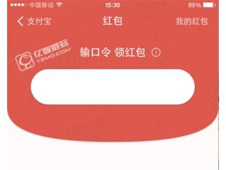 支付宝6月1日红包口令是什么?支付宝6月份红包口令分享