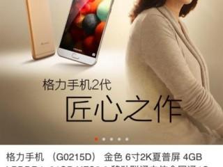 格力手机2代正式开卖:骁龙820+4000mAh电池+全网通/3300元