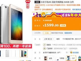 小米4S高配版蘇寧易購獨享特價,3G+64G全網通