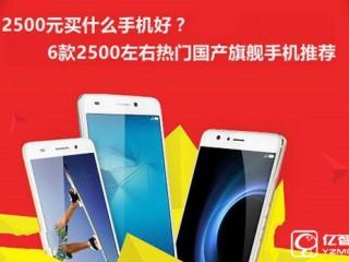 2500元买什么手机好?6款2500左右热门国产旗舰手机推荐