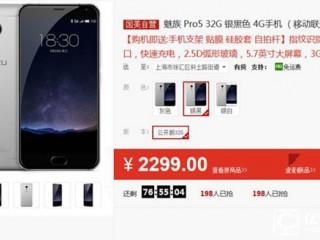 魅族PRO5在哪买最便宜?国美在线全网最低