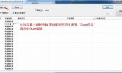 OPPO R7Plust官方线刷教程 刷机包下载
