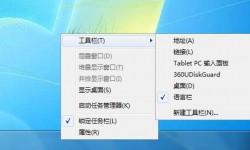 Win7怎么显示快速启动栏 Win7快速启动栏显示方法